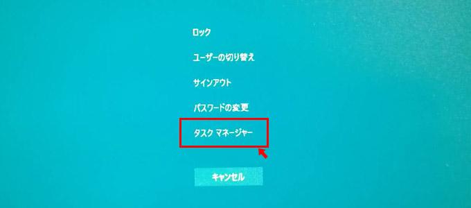 キーボードの「Ctrl」+「Alt」+「Del」キーを同時に押します。すると、項目が表示されますので「タスクマネージャー」をクリック