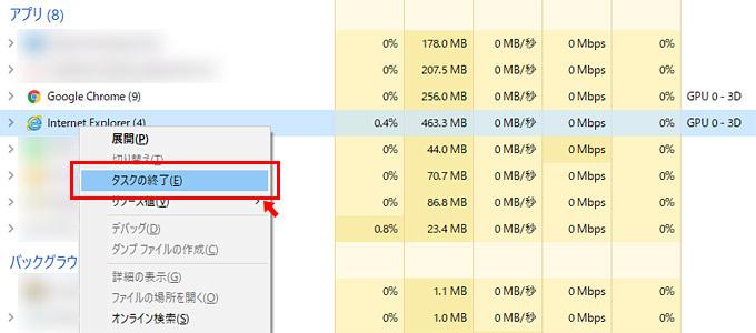 該当のインターネットを閲覧する為のソフトの上で右クリックをして、「タスクの終了」をクリック