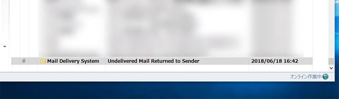 迷惑メール?「MAILER-DAEMON」から大量にメールが届く場合は要注意