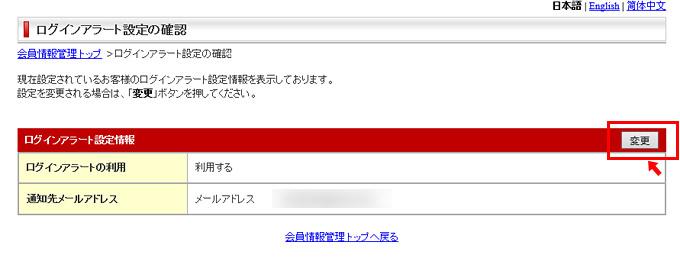 「ログインアラート設定の確認」ページが表示されますので「ログインアラート設定情報」の右端にある「変更」ボタンをクリック