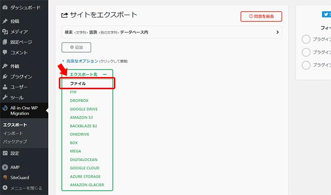 「サイトをエクスポート」という画面が表示されますので、「エクスポート先」のボタンをクリックして「ファイル」をクリックします。これにより、WordPressのデータがファイルとして丸ごとダウンロード(エクスポート)できます
