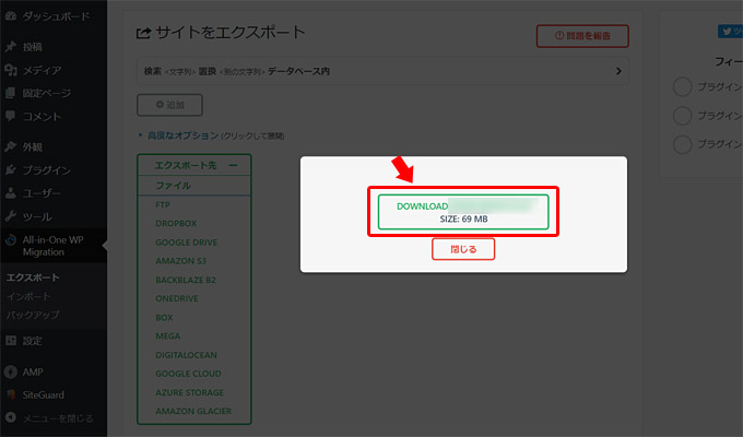 WordPressのエクスポートの準備が完了すると「DOWNLOAD [ドメイン名]」というボタンが表示されますので、こちらのボタンをクリックすることで、ファイルのダウンロードが開始されます。ダウンロードが完了したら「閉じる」ボタンをクリック