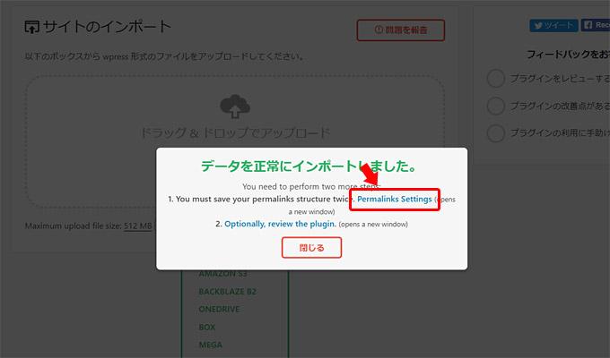 インポートが開始され、正常にインポートが完了すると「データを正常にインポートしました」というメッセージが表示されます。最後に「パーマリンク設定」のみ、現行のサイトと合わせて変更したら、インポートの完了です。ウィンドウの「Permalinks Setting」をクリックすると「パーマリンク設定が開きます」