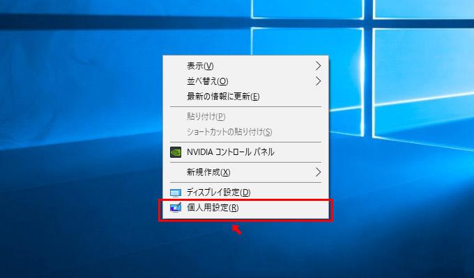 まずはデスクトップの画面上で右クリックをします。するとメニューが表示されますので「個人用設定」をクリックします。