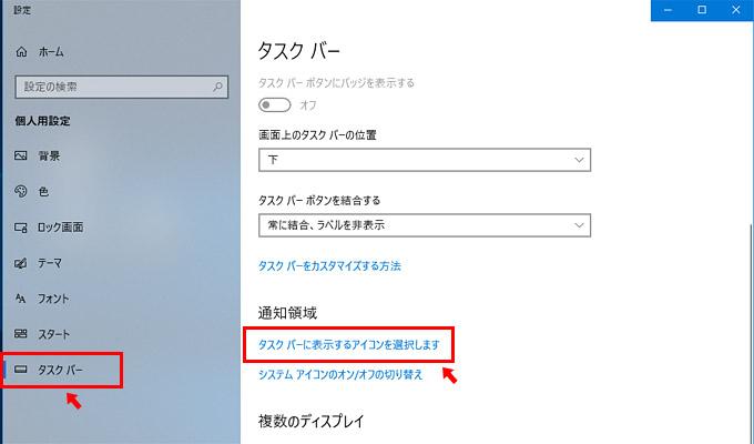 個人用設定が開いたら、左メニューの「タスクバー」をクリックし、右側の「通知領域」の項目で「タスクバーに表示するアイコンを選択します」をクリックします