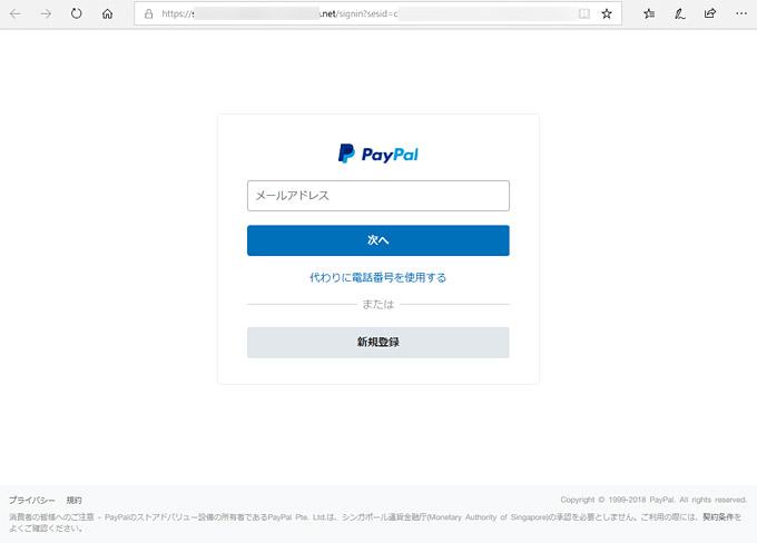 「Complete Information Now」というボタンをクリックすると偽のPayPalのログイン画面が表示