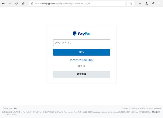 参考までに、こちらが本物のPayPalのログイン画面になります。全く同じで区別がつきません。。。