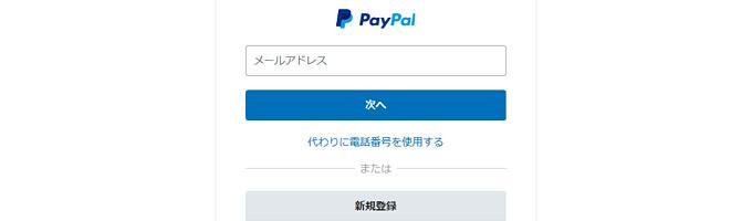 【詐欺メール注意】PayPal「Your Account Has Been Suspended URGENT ID」