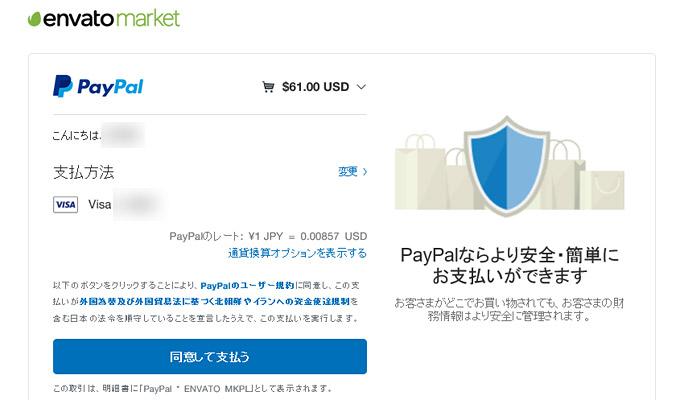最後にPaypalの金額を確認して「同意して支払う」をクリックすると決済が完了し、「themeforest」での購入が完了します