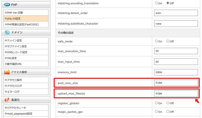 サーバーの管理画面からphp.iniの設定変更