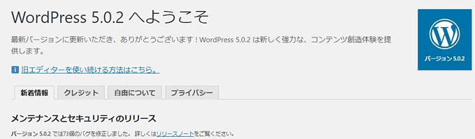 WordPress 5にアップグレードするならAMPとエディター系プラグインは要注意