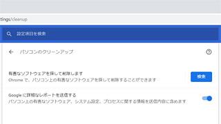 Chromeの「パソコンのクリーンアップ」を無効にできない場合の対処法