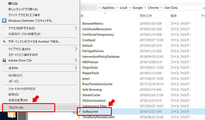 これで隠しファイルが表示されるようになりました。上記のパスを辿って「User Data」まで移動します。「SwReporter」フォルダを右クリックして「プロパティ」をクリックしましょう
