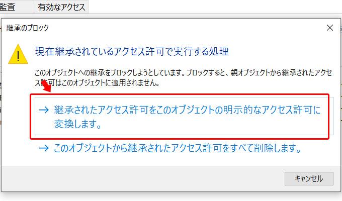 すると「現在継承されているアクセス許可で実行する処理」が表示されるので、「継承されたアクセス許可をこのオブジェクトの明示的なアクセス許可に変換します。」をクリックします