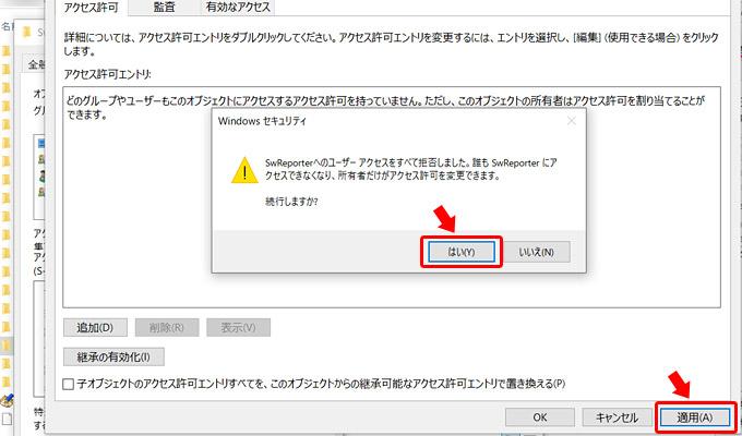 これで「アクセス許可エントリ」が空になります。続いてウィンドウ右下にある「適用」をクリックしましょう。すると「Windows セキュリティ」のアラートが表示されるので「はい」をクリックして、処理を適用させます