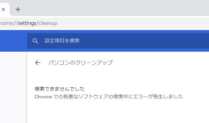 これで「Software Reporter Tool」の停止は完了です。 試しにタスクマネージャーを見てみると、「Software Reporter Tool」は実行されなくなっています。 Google Chromeの「パソコンのクリーンアップ」で「検索」をクリックしても「検索できませんでした」と表示されて、「Software Reporter Tool」が実行されないようになっているのが分かります