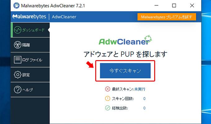 アドウェア(不正な広告)を駆除(削除)する為には「スキャン」をクリックして、パソコンの中をスキャンします