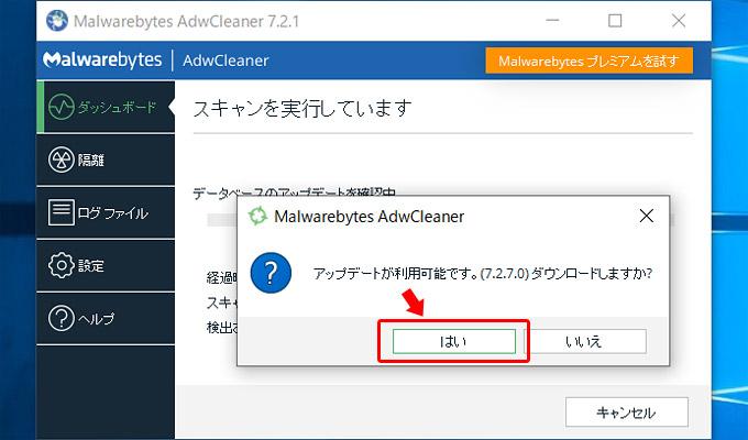 もしも「AdwCleaner」で「スキャン」をクリックした後に「アップデートが利用可能でです」と表示されたら、「はい」をクリックして、最新のバージョンをダウンロードします