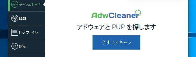 無料で使えるアドウェア駆除ツール「AdwCleaner」の使い方