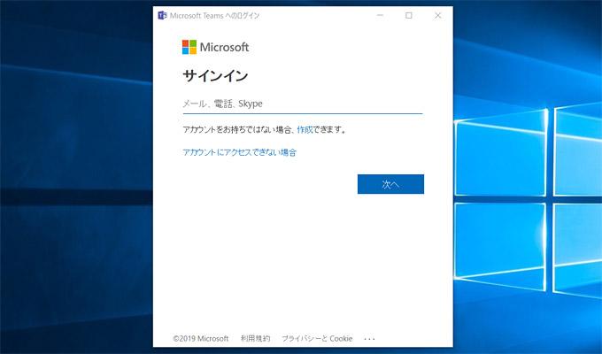パソコンを起動すると、このように「Microsoft Teams」のログイン画面が表示されます。まずは「Microsoft Teams」にログインをしましょう。