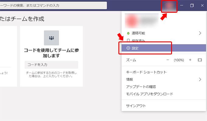 「Microsoft Teams」の画面が表示されたら、右上にある「自分のアカウント名」をクリックして「設定」をクリックします。
