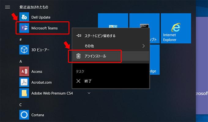 スタートメニューのアプリの一覧から「Microsoft Teams」を表示させて右クリックをします。するとメニューが表示されるので「アンインストール」をクリックします。