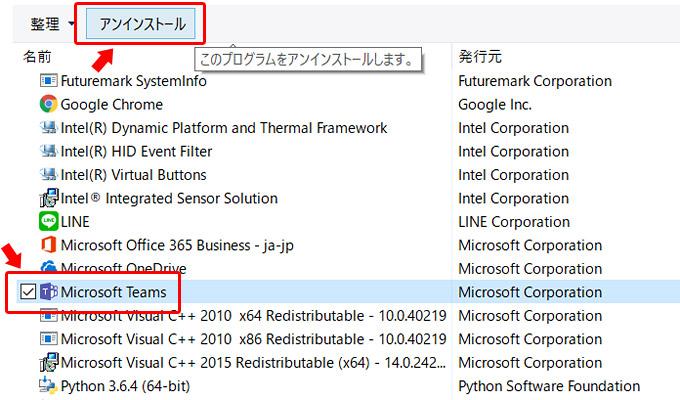 「プログラムと機能」の画面が表示されて、インストールされているアプリの一覧が表示されますので、その中から「Microsoft Teams」を選択します。その後、「アンインストール」をクリックすることで、「Microsoft Teams」が完全に削除されます。