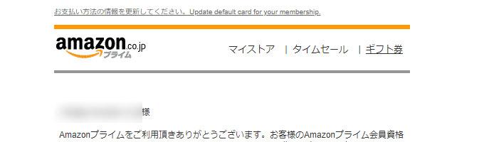 【詐欺メールに注意】お客様のAmazonプライム会員資格は、2019/09/07に更新を迎えます