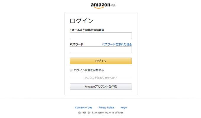 「支払い情報の更新をする」ボタンをクリックすると、以下のようなAmazonにそっくりなサイトにアクセスされます。