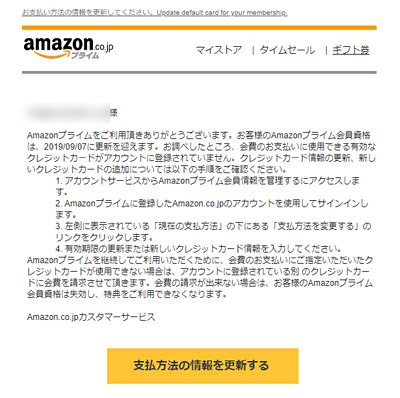 「お客様のAmazonプライム会員資格は、2019/09/07に更新を迎えます。〇〇@〇〇.com」