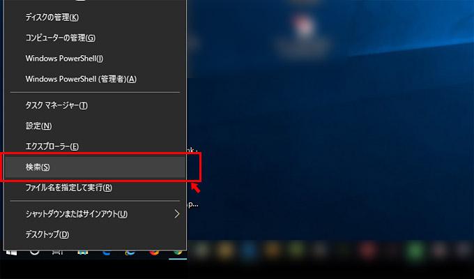 次にパソコン側のキャッシュのクリアの手順です。 スタートメニューをクリックして、「検索」をクリックします。