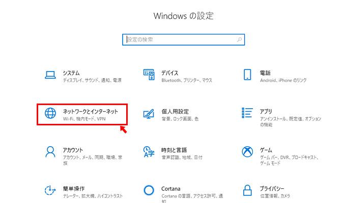 設定のウィンドウが開くので「ネットワークとインターネット」をクリックします。