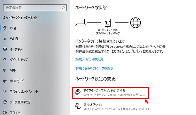 ネットワーク設定の変更の項目にある「アダプターのオプションを変更する」をクリックします。