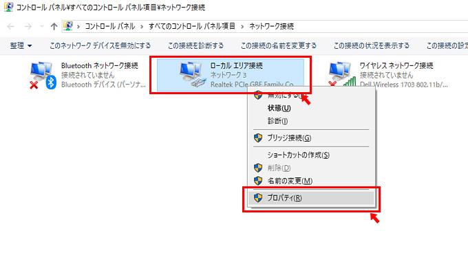対象のネットワークを右クリックして「オプション」をクリックします。対象のネットワークとは、例えば「ローカルエリアネットワーク」や「Wi-Fi」、「ワイヤレスネットワーク」になります。