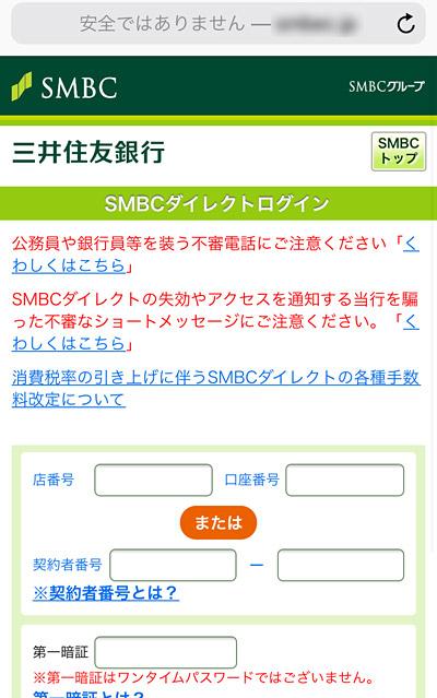 三井住友銀行のフィッシング詐欺メールから訪問した偽サイト