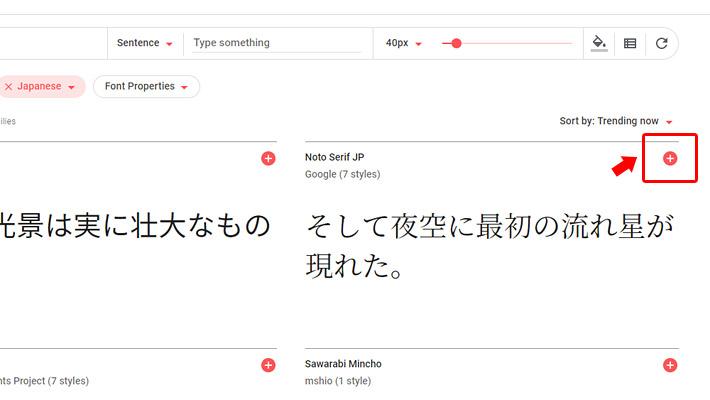 「Noto Serif JP」の右横に「+(追加)」アイコンがありますのでクリックします。
