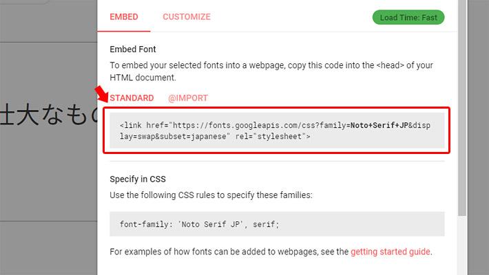 「EMBED」のボタンをクリックしてソースが表示されている画面まで戻りましょう。「STANDARD」の項目に書かれているlinkタグを、head内に記述して、明朝体を表示させたいフォントのCSSに「Noto Serif JP」を指定してあげればOKです。