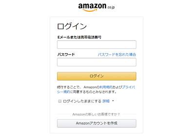 Amazonの偽物のログイン画面