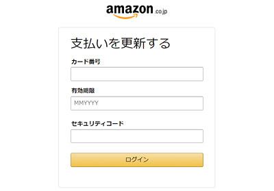 偽物のAmazonの支払い情報更新画面