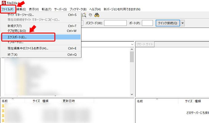 まずはFileZillaを開いて「ファイル」メニューから「エクスポート」をクリックします。