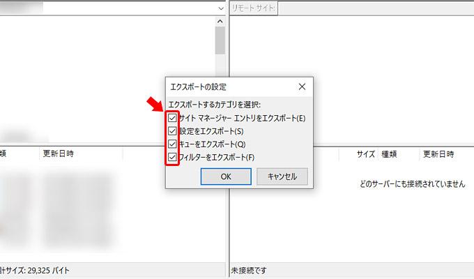 「エクスポート」の設定が表示されますので、全項目にチェックを入れ「OK」をクリックして、設定ファイルをパソコンに保存します。