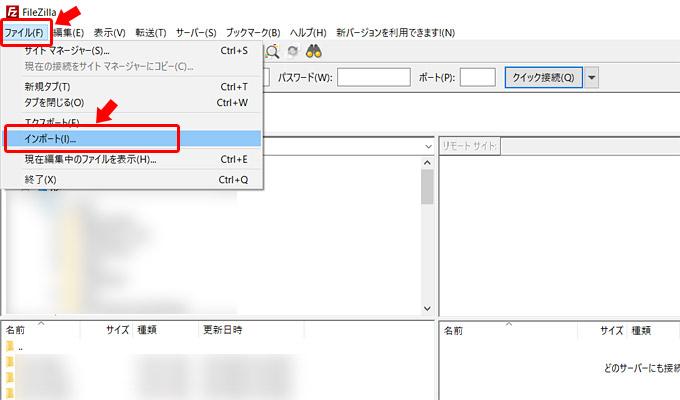 次は、移行先の新しいパソコンにFileZillaにインポートします。FileZillaをインストールしたらアプリを起動し、「ファイル」メニューから「インポート」をクリックして、先ほど保存(エクスポート)したFileZillaの設定ファイルを読み込みます。