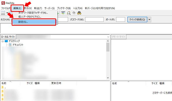 FileZillaを開いたら「編集」メニューの「設定」をクリックします。