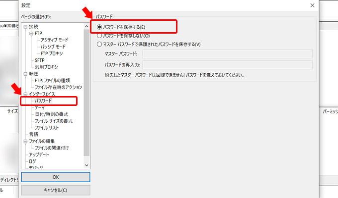 設定メニューが開きますので「インターフェイス」の「パスワード」をクリックし、「パスワードを保存する」の項目を選択します。これでマスターパスワードが解除されますので「OK」をクリックします。