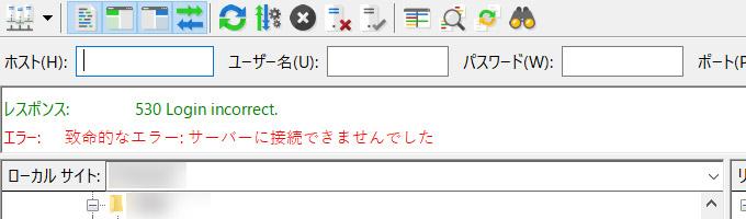 FileZillaのエクスポートでパスワードの致命的エラーになってしまう対処法