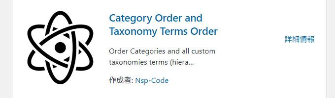 WooCommerceで商品カテゴリーの順番を並び替えるプラグイン