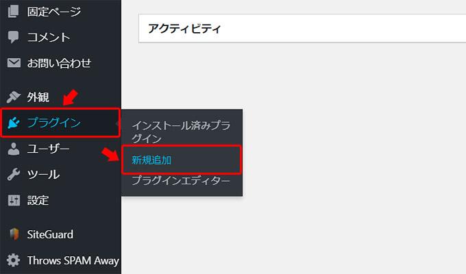 まずは、WordPressの管理画面にログインをしたら、左メニューの「プラグイン」から「新規追加」をクリックします。