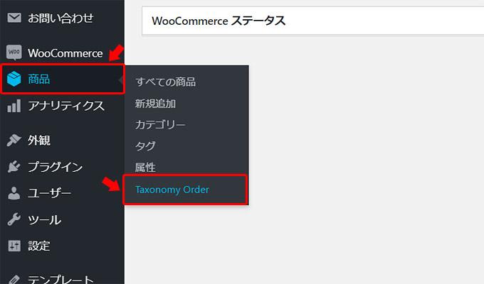 プラグインが有効化されたら、左メニューの「WooCommerce」の「商品」の中に「Taxonomy Order」という項目が追加されます。ここで、商品カテゴリーの順番の並び替えが出来ます。