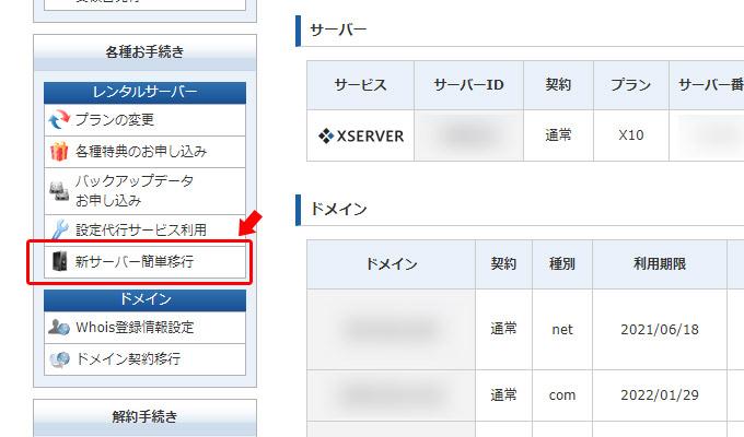 まずは、Xserverアカウント(旧インフォパネル)にログインをします。ログイン後、左メニューの「各種お手続き」の項目に「新サーバー簡単移行」というボタンがありますのでクリックします。