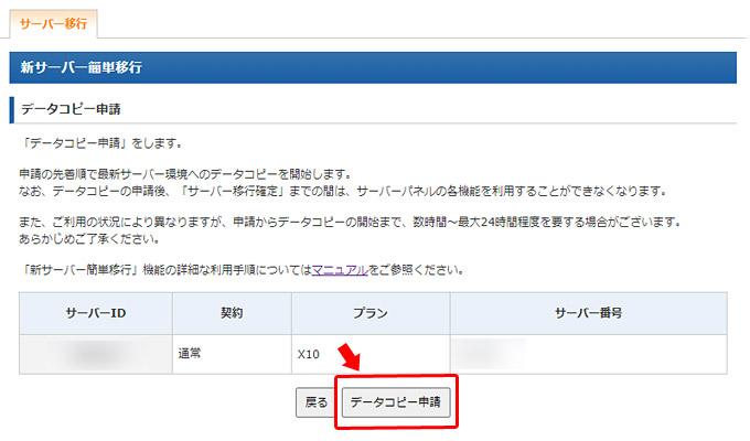 さらに確認の画面が表示されますので「データコピー申請」をクリックします。